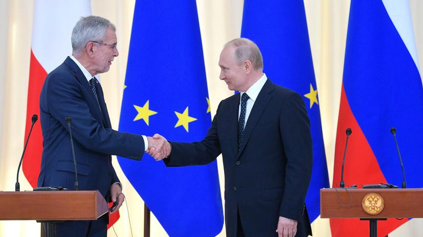 «Было бы лучше без ограничений»: о чём Путин говорил с президентом Австрии