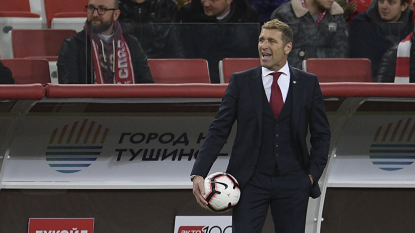 Экс-тренер «Спартака» Каррера выразил готовность возглавить команду Серии B