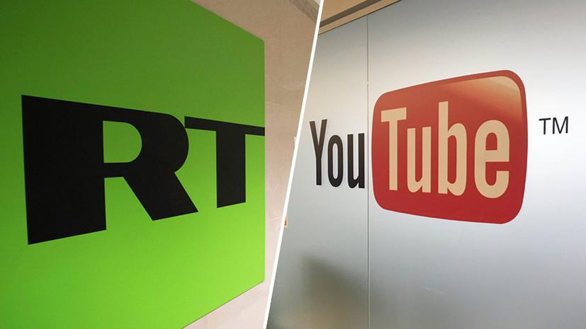 В порядке исключения: YouTube отказался выдать «золотую кнопку» RT на русском