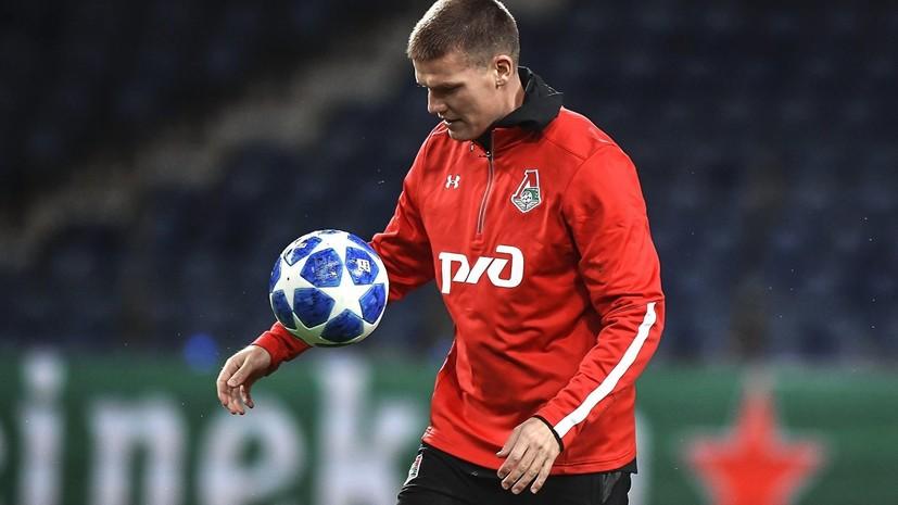 Генеральный директор «Локомотива» заявил, что клуб вышел на связь с Денисовым