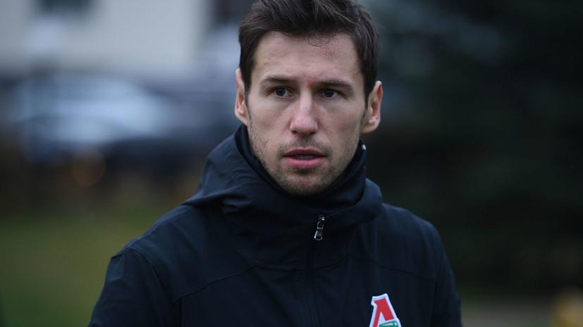 Кикнадзе заявил, что «Локомотив» заключит полноценный контракт с Крыховяком