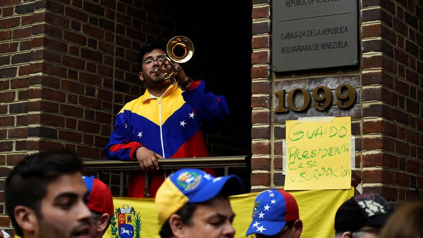 Активисты сообщили об аресте протестующих в посольстве Венесуэлы в США