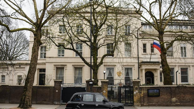 В посольстве России заявили о предвзятом отношении Британии к дипломатам