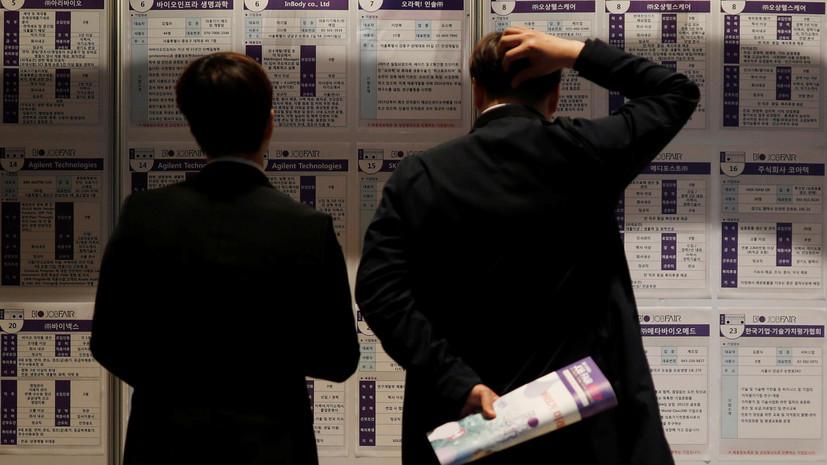 Рынок без труда: чем грозит Южной Корее максимальный с 2000 года уровень безработицы