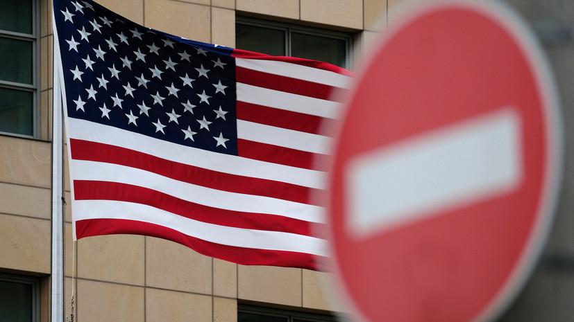 «Попытка навязать односторонние меры принуждения»: Россия ответит на новые санкции США