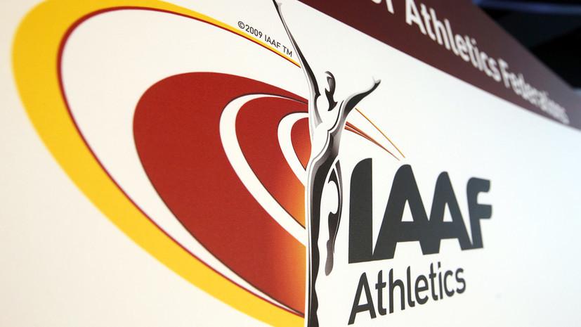 IAAF надеется до конца месяца получить от WADA данные московской лаборатории по россиянам