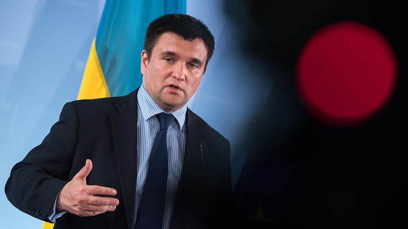 Из министров в Раду: глава МИД Украины Климкин объявил об уходе в отставку