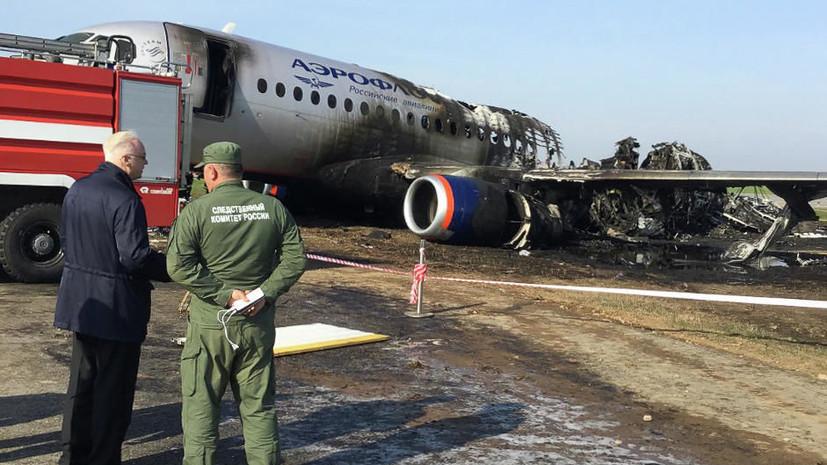 МАК завершил расшифровку самописцев сгоревшего SSJ-100