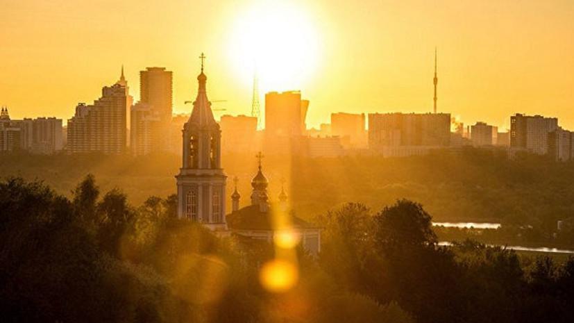 В Гидрометцентре рассказали о погоде в Москве в выходные