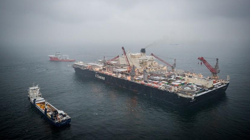 Эксперт прокомментировал ситуацию вокруг строительства «Северного потока — 2»