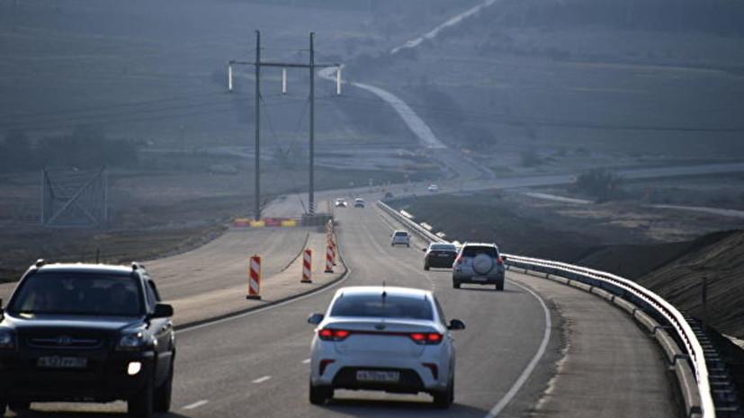 Минтранс: трасса «Таврида» в Крыму готова на 60%