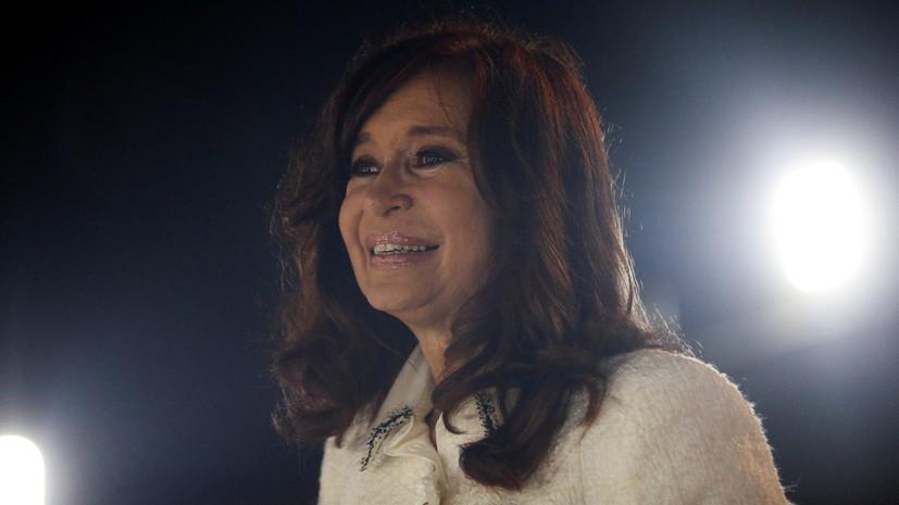Киршнер заявила о планах баллотироваться в вице-президенты Аргентины