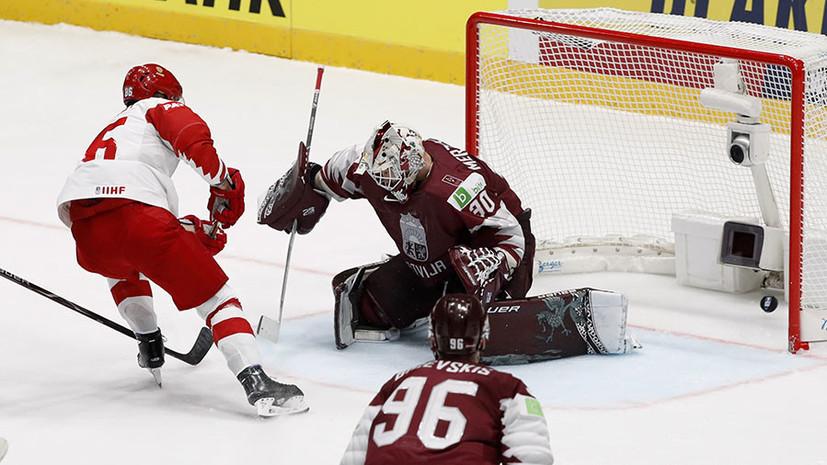 Пятая победа подряд: сборная России обыграла команду Латвии на ЧМ по хоккею