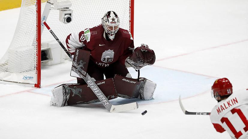 «У соперника была тройная мотивация»: что говорили хоккеисты и тренеры после победы России над Латвией на ЧМ-2019