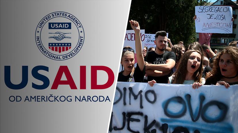 Образовательный рычаг: США выделят $8 млн на развитие «критического мышления» учащихся в Боснии и Герцеговине