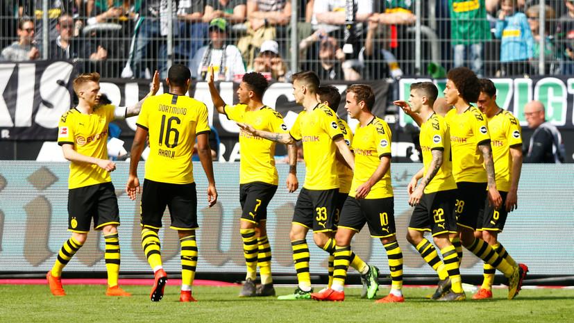 Дортмундская «Боруссия» обыграла мёнхенгладбахскую «Боруссию» в матче Бундеслиги