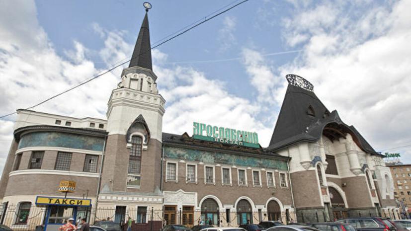СМИ: В Москве эвакуировали Ярославский вокзал после сообщения о минировании