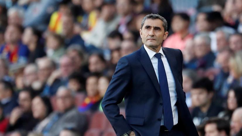 Вальверде подтвердил, что «Барселона» ведёт переговоры по трансферу Гризманна