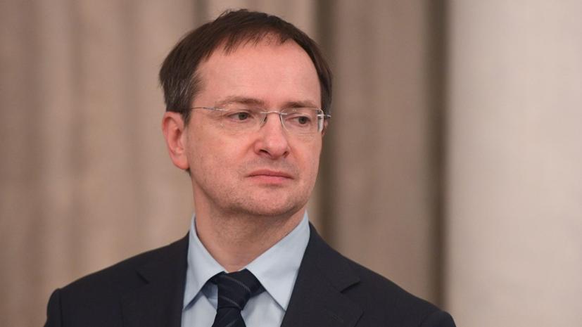 Мединский отметил важность межкультурного диалога в условиях санкций