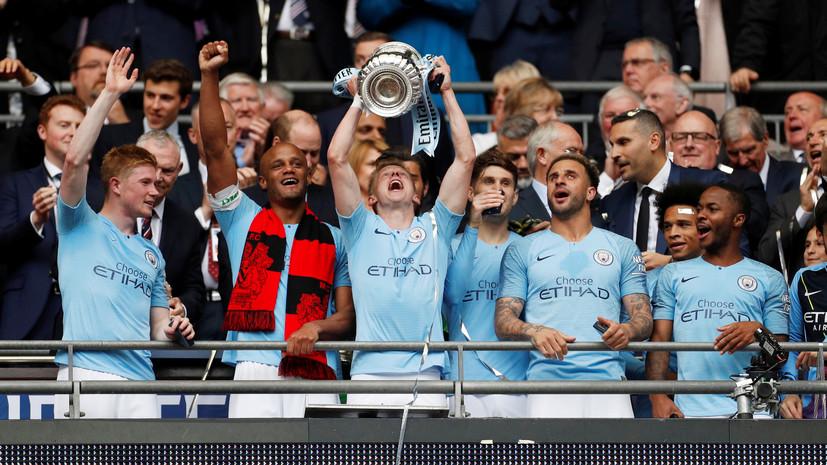 «Уфа» поздравила футболиста «Манчестер Сити» Зинченко с победой в Кубке Англии