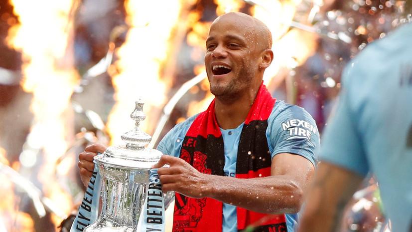 «Манчестер Сити» объявил об уходе капитана команды Компани