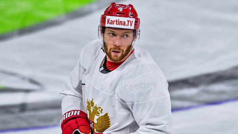 Гавриков не считает себя ветераном сборной России по хоккею