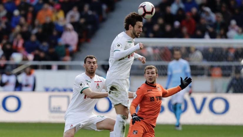 «Локомотив» обеспечил себе попадание в Лигу чемпионов