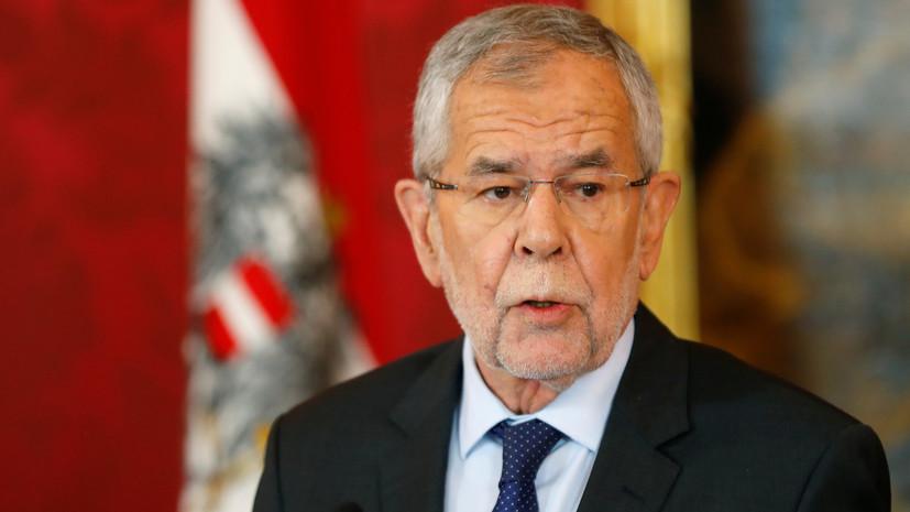Президент Австрии выступил за досрочные парламентские выборы в сентябре