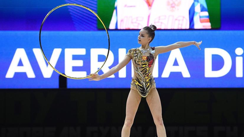 Гимнастка Дина Аверина завоевала золото в упражнениях с обручем на ЧЕ