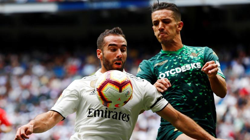 «Реал» потерпел домашнее поражение в последнем туре Примеры