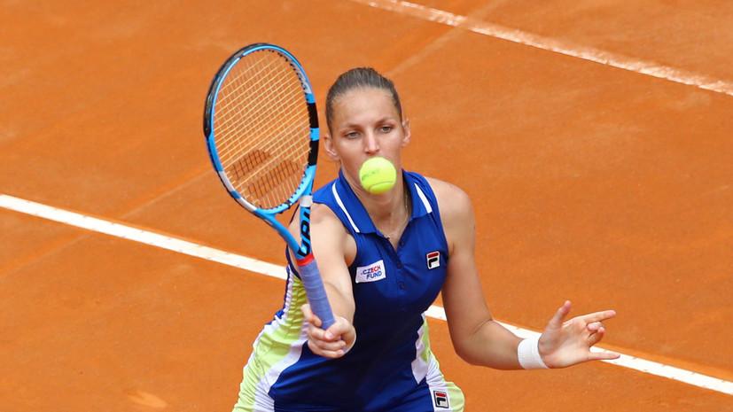Плишкова победила Конту и выиграла турнир WTA в Риме