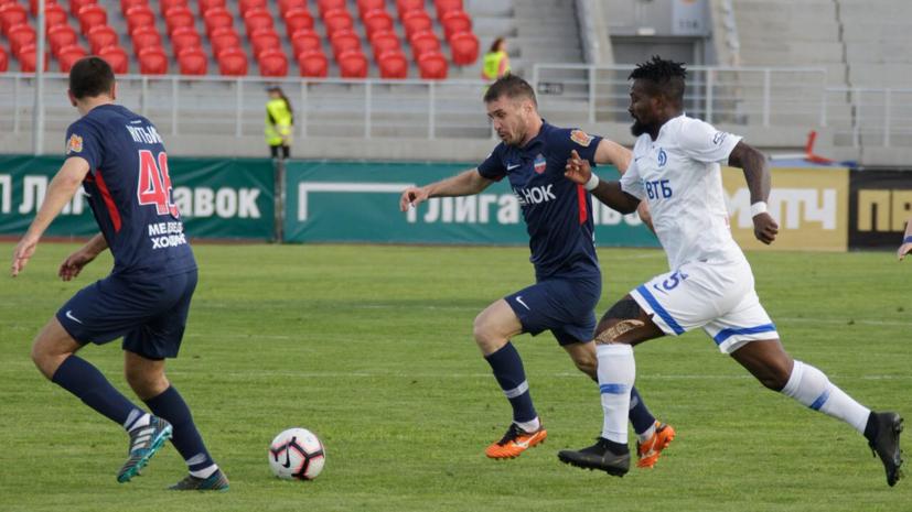 «Динамо» и «Енисей» разошлись миром в 29-м туре РПЛ