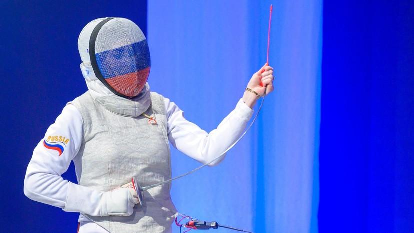Дериглазова завоевала золото в фехтовании на рапирах на этапе Гран-при в Китае