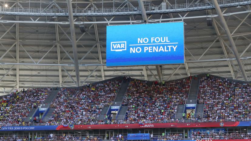 РФС подтвердил использование VAR в финале Кубка России по футболу