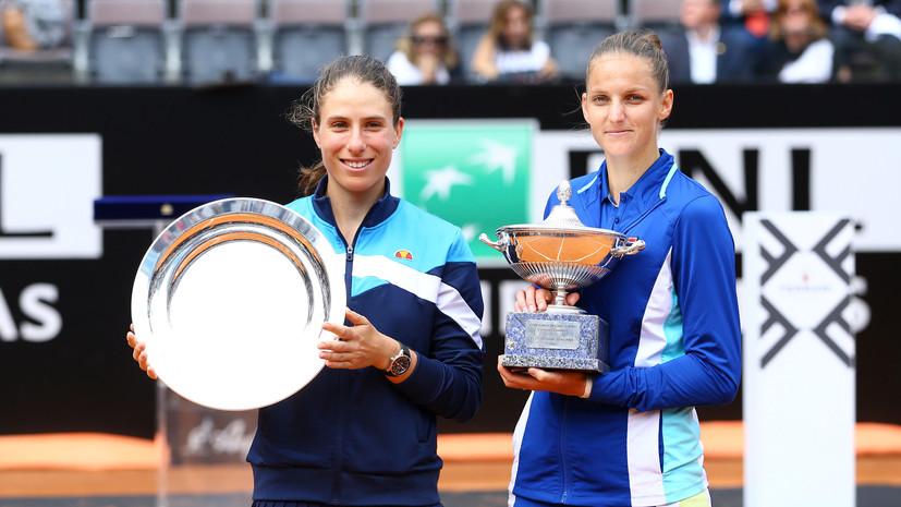 Плишкова обыграла Конту и стала победительницей турнира WTA в Риме