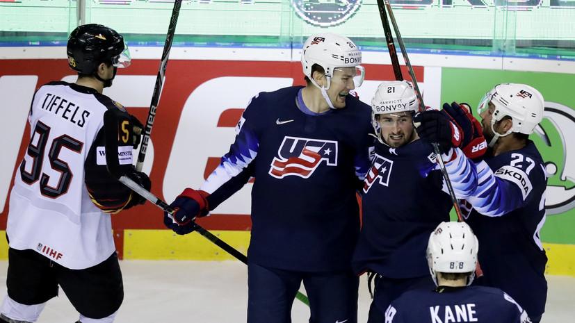 Сборная США обыграла Германию на ЧМ-2019 по хоккею