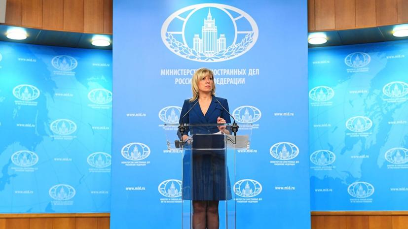 Захарова отметила отсутствие жёстких высказываний со стороны Помпео в Сочи