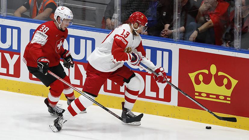 Шестая победа «красной машины»: Россия обыграла Швейцарию в матче ЧМ по хоккею