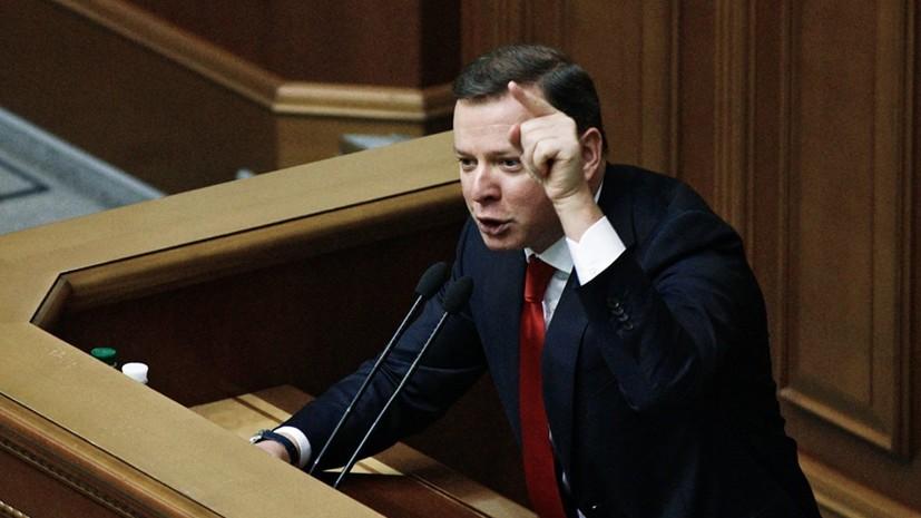 Ляшко предложил сократить число депутатов Рады