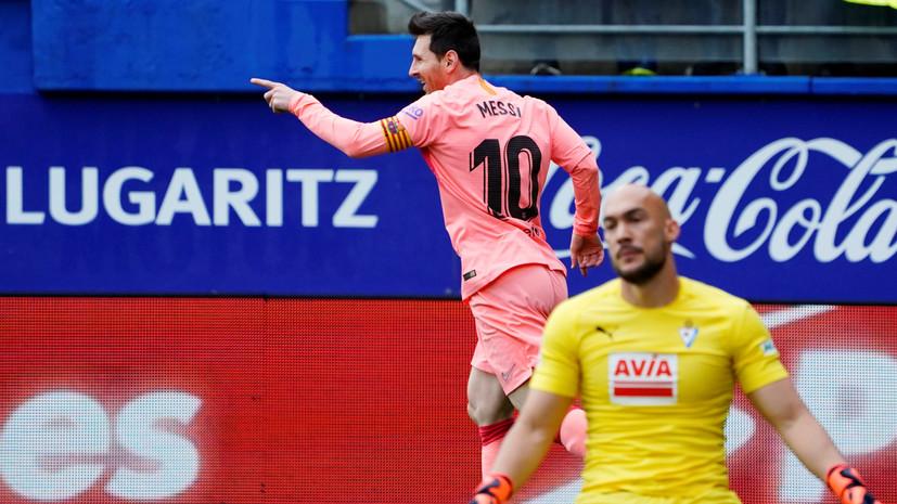 Антирекорд «Реала», дубль Месси за две минуты и фиаско Кудряшова: события дня в европейском футболе