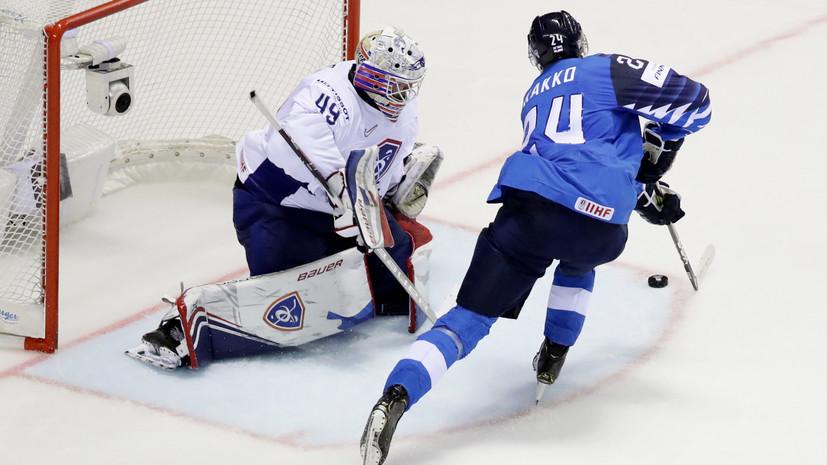 Сборная Финляндии обыграла команду Франции на ЧМ-2019  по хоккею