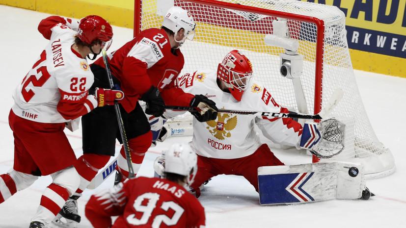 Дубль Кучерова и «сухарь» Георгиева: сборная России обыграла команду Швейцарии на ЧМ-2019