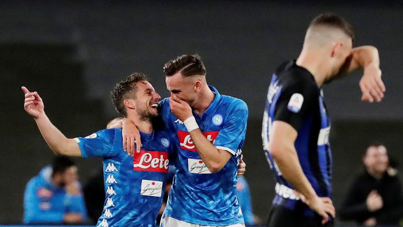 «Наполи» разгромил «Интер» в матче Серии А