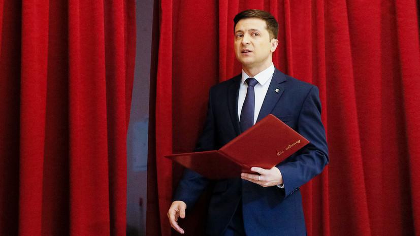 Зеленский официально вступил в должность президента Украины
