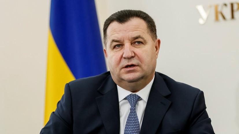 Министр обороны Украины вслед за главой СБУ ушёл в отставку