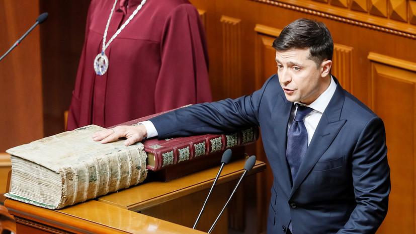 Заявление о роспуске Рады, «фишка» новой власти и упавшее удостоверение президента: как прошла инаугурация Зеленского