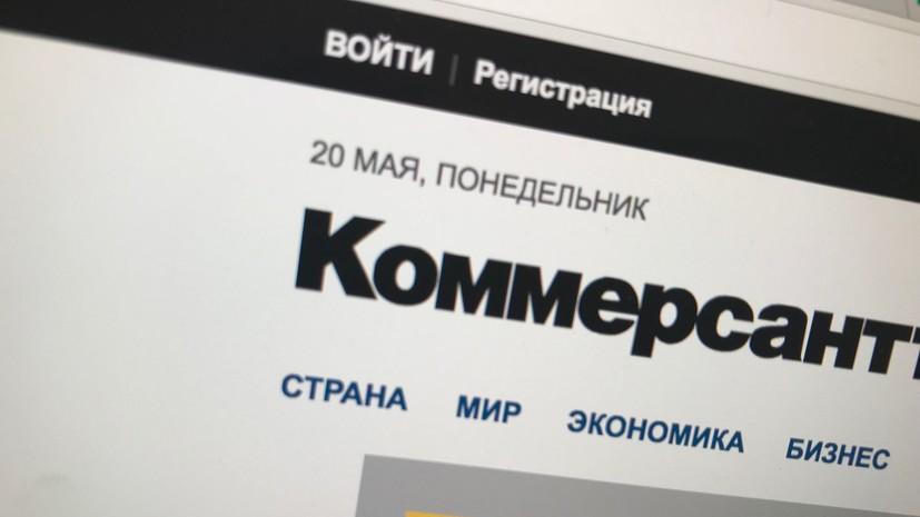 Ряд журналистов«Коммерсанта» покидают издание