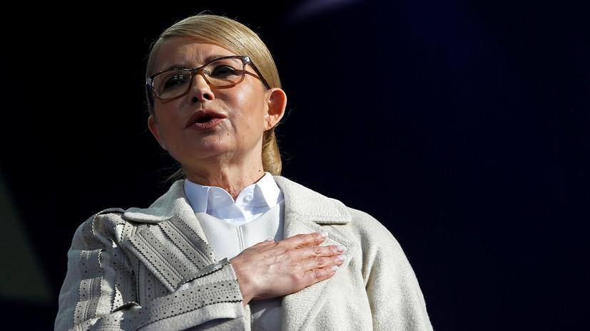 Тимошенко приветствовала решение Зеленского распустить Раду