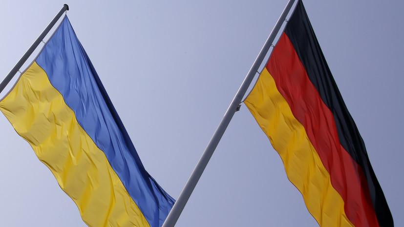 Украинский посол заявил о планах ФРГ выделить Киеву €82 млн на реформы