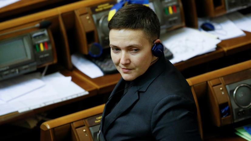 Савченко прокомментировала решение Зеленского распустить Раду